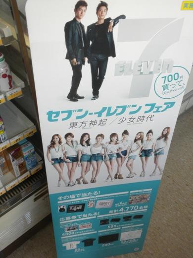 セブン-イレブンから東方神起&少女時代、初公認商品50品!