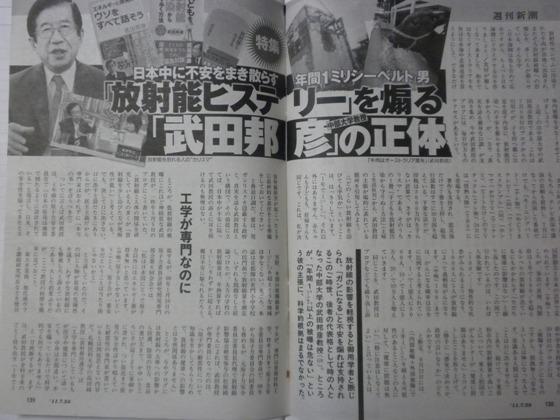 武田邦彦は朝鮮人の家畜!信じる者は不幸になる・週刊新潮7月28日号「放射能ヒステリー」を煽る「武田邦彦」の正体