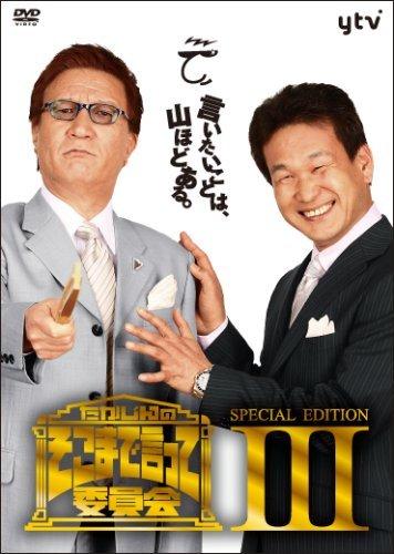 「そこまで言って委員会」読売テレビの辛坊治郎