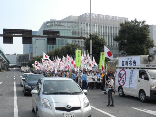 国を売るメディア(フジテレビ)を糾弾する国民行動・第二弾!