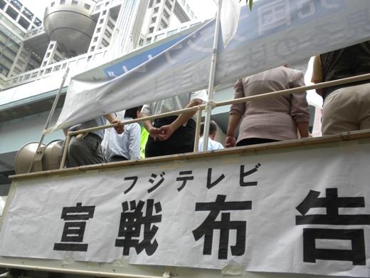 2011.9.19 国を売るメディア(フジテレビ)を糾弾する国民行動・第二弾!
