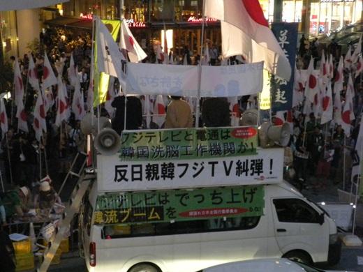 国を売るメディア(フジテレビ)を糾弾する国民行動・第三弾