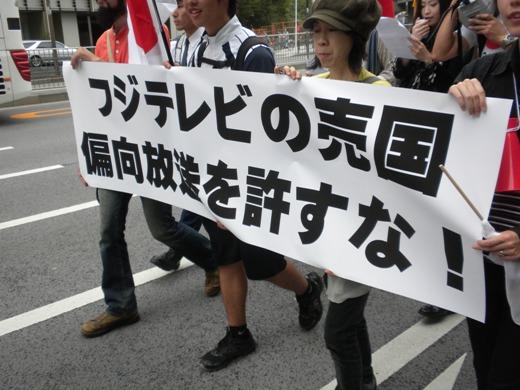 10月15日(土)フジテレビ+キムテヒドラマ抗議デモ