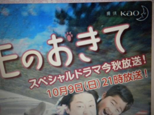 花王単独提供【ドラマティックサンデー】(フジテレビ日曜夜9時ドラマ枠)