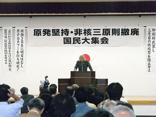 2011.10.29原発推進・非核原則撤廃国民大集会