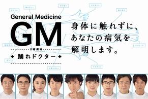 TBS 日曜劇場・GM~踊れドクター