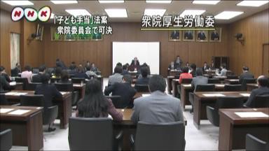 子ども手当法案が厚生労働委員会で採決NHK