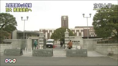 京都大学不正入試事件