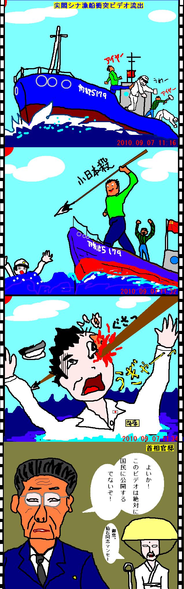 海保職員を海に突き落とし、銛で突いた支那人を許すな