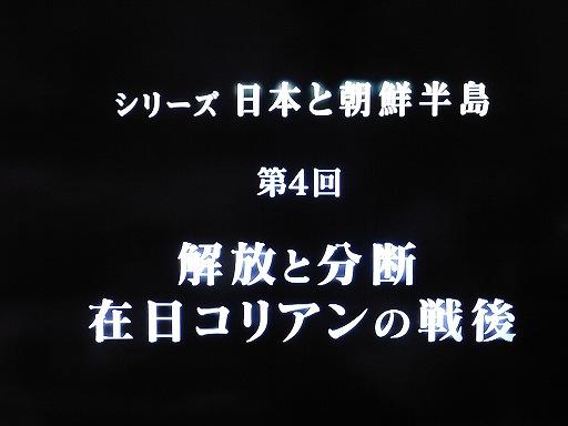 2010.7.25NHKスペシャル