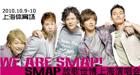 尖閣諸島\SMAP上海イベント