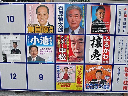 2011年4月10日 東京都知事選ポスター