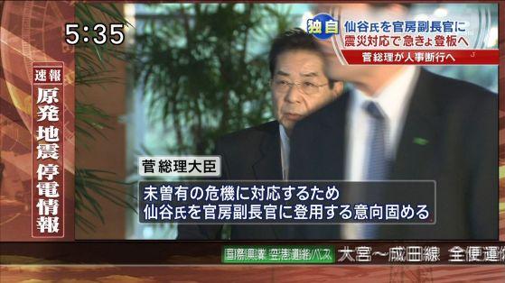 2011.3.17東北関東大震災、官房副長官に仙谷由人を起用