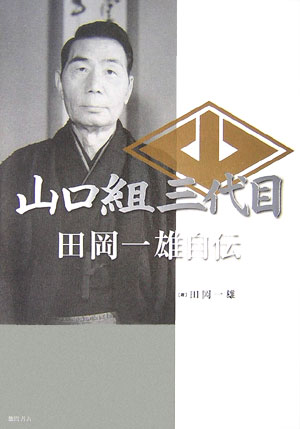 「田岡一雄自伝」