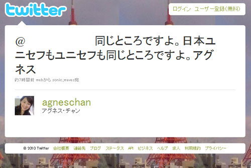 アグネスチャンのツイッター「日本ユニセフもユニセフも同じ」