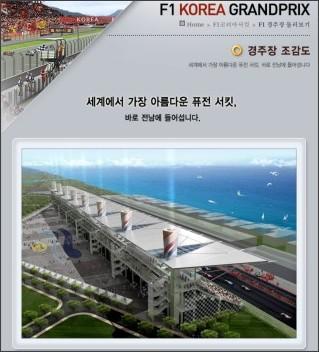 韓国F1GP