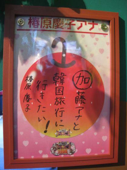 椿原慶子アナ「加藤アナと韓国旅行に行きたい」
