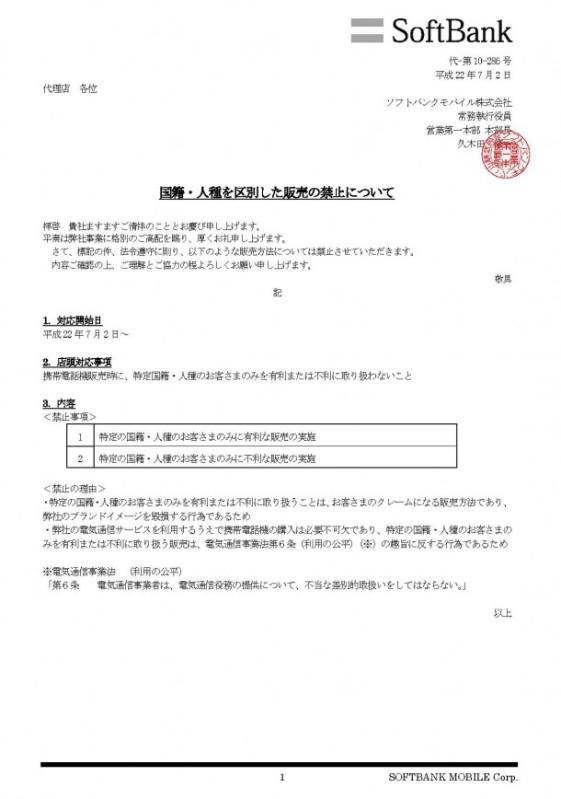 「ソフトバンク株式会社」は「平成22年7月2日」付で「代理店 各位」宛に「国籍・人種を区別した販売の禁止について」通達