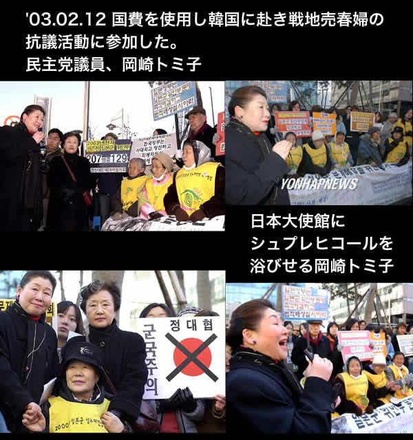 岡崎トミ子は、2003年2月12日、国民の血税で、韓国に行って、反日デモに参加