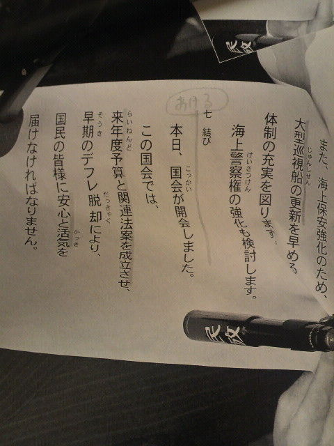 菅首相のカンペ
