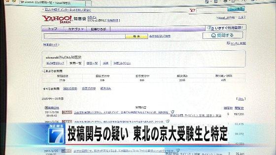 「NHKニュース7」が毎日トップニュースで長時間報道している【京都大学など4大学の入試問題が試験時間中にインターネットの質問掲示板「ヤフー知恵袋」に投稿された問題】