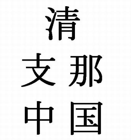 石原「中国をシナと呼ぶように」・支那呼称問題・「中華」「中国」は差別語、「支那」「シナ」が正しい