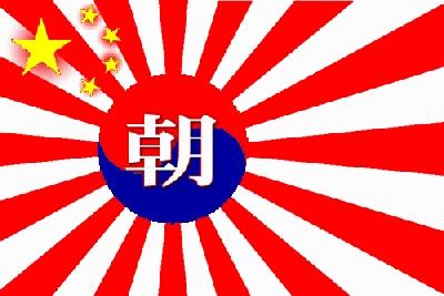 特アと朝日新聞の国旗
