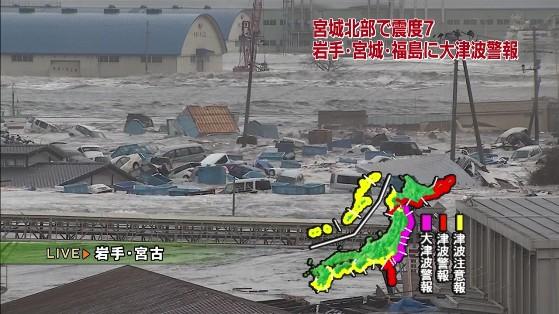 「東北地方太平洋沖地震」岩手県宮古市の大津波