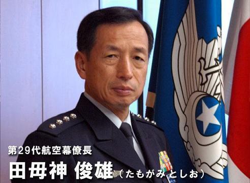 田母神俊雄・第29代航空幕僚長