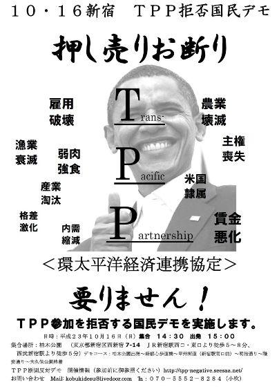 TPPを断固拒否するデモ