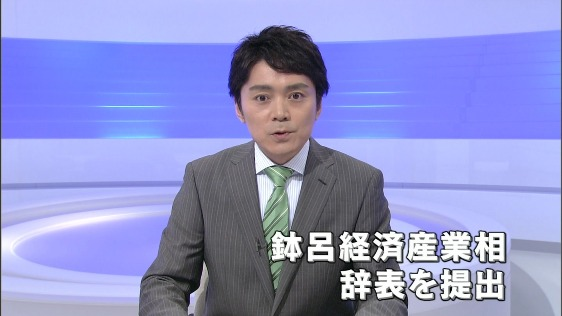 NHKの速報 鉢呂経産相が辞任!「記者の体に触れるような仕草をしながら放射能をうつしてやる」