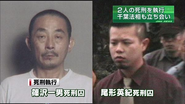 千葉景子が死刑を執行した篠沢一男と尾形英紀の2人