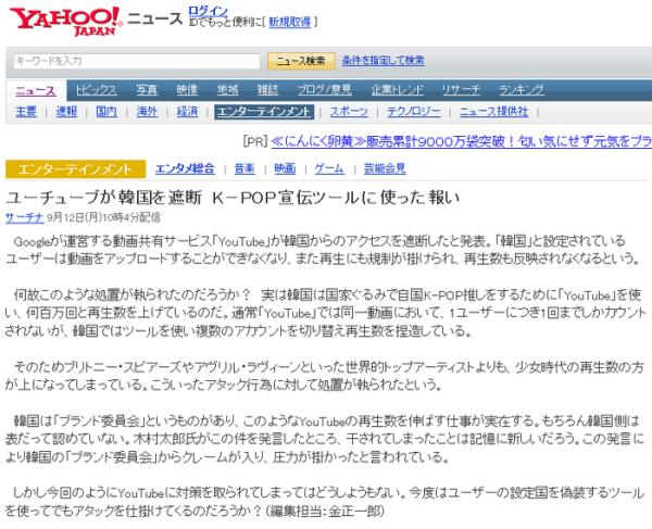 ユーチューブが韓国を遮断 K-POP宣伝ツールに使った報い