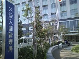 大阪入国管理局(06-4703-2100)