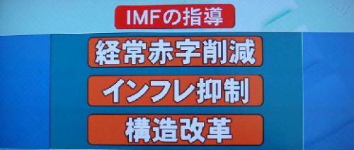 韓国破綻IMF