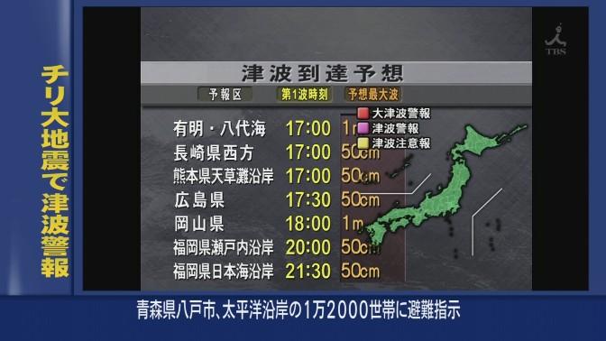 TBS地図から対馬を除外