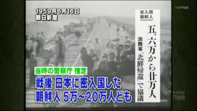 TVタックル外国人参政権、朝鮮人は戦後も大量密入国