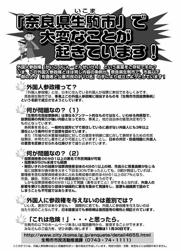 生駒市の市民投票条例に反対するチラシ