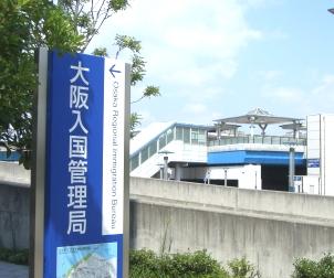大阪入国管理局