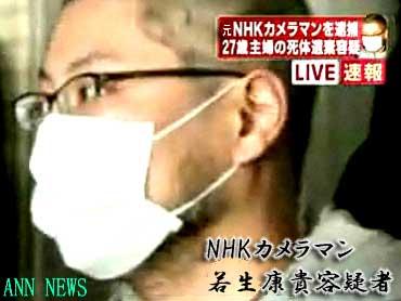 NHK委託カメラマンを逮捕 死体遺棄容疑 (殺人)