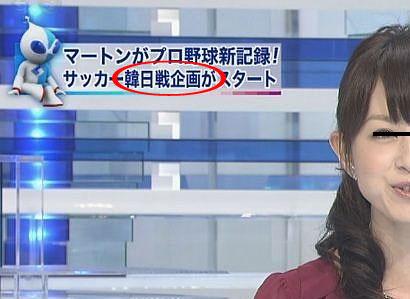 フジテレビ「すぽると!」がサッカー「日韓戦」を「韓日戦」と表示し女子アナも読み上げる
