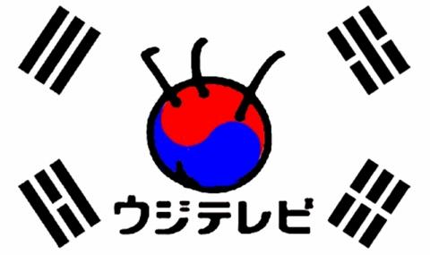 朝鮮蛆テレビ