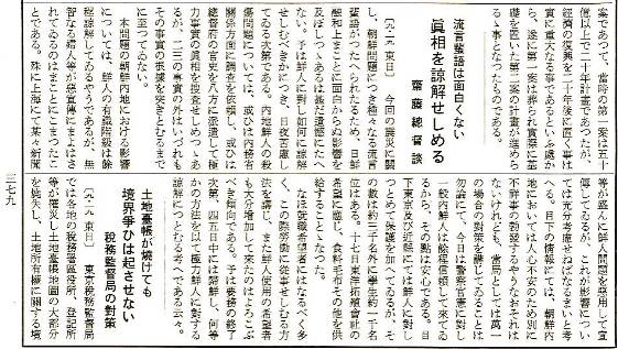 関東大震災で朝鮮人を保護した記事