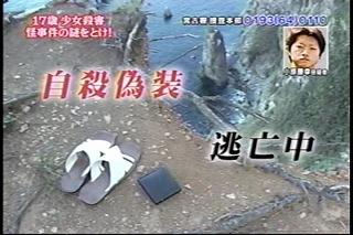 黒木昭雄さん岩手17歳女性殺害事件
