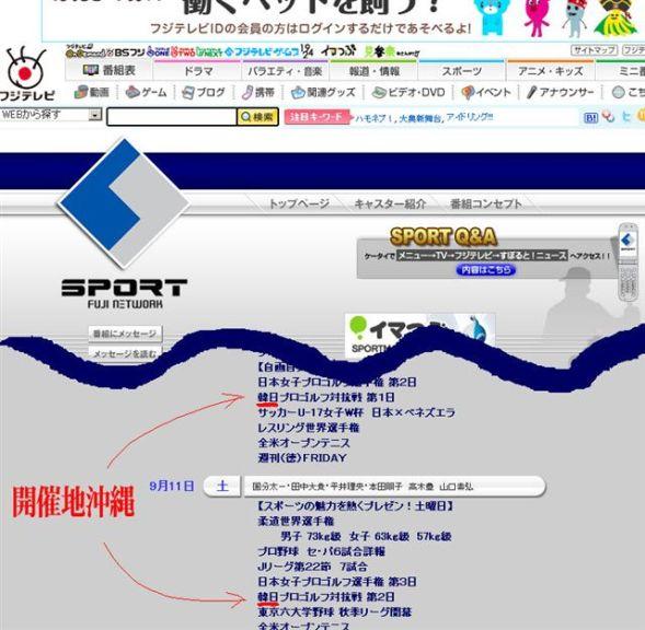フジテレビの【すぽると】のサイトでも、「今週の予定表」の2010年9月10日~9月12日には「韓日プロゴルフ対抗戦 第1日」「韓日プロゴルフ対抗戦 第2日」「韓日プロゴルフ対抗戦 最終日」と記載