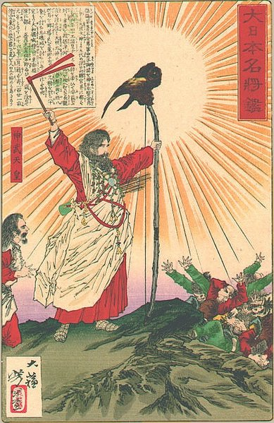 「神武天皇」月岡芳年「大日本名将鑑」より