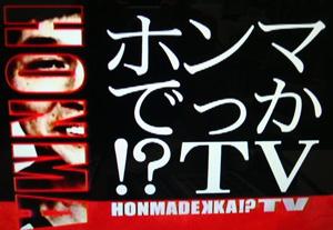 フジテレビ「ホンマでっか!?TV」