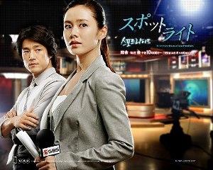韓国ドラマ「スポットライト」NHK総合で放送