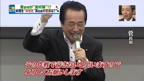 菅直人と孫正義のための「再生可能エネルギー特別措置法案」