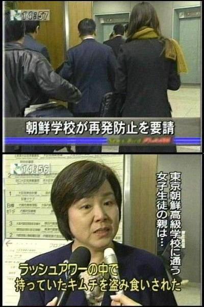 「ラッシュアワーの中で持っていたキムチを盗み食いされた」と訴える東京の朝鮮学校の女子生徒の母親